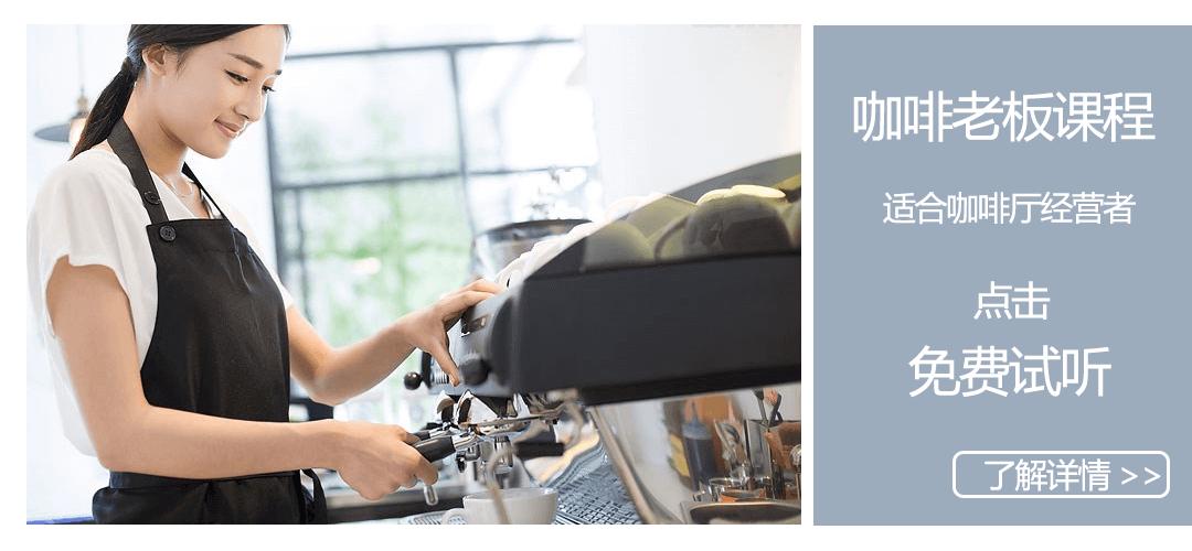 SCA国际咖啡师课程